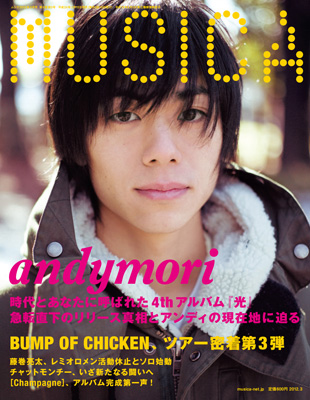 【MUSICA 2012年2月号】:Galileo Galilei,BUMP OF CHICKEN,The Mirraz,BIGMAMA,ASIAN KUNG-FU GENERATION,東京事変,星野 源,DOES,NADA SUR,flumpool,神聖かまってちゃん,ねごと…more
