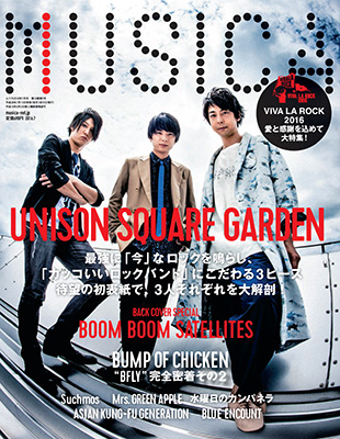 【MUSICA2016年7月号】:UNISON SQUARE GARDENメンバー個別インタヴュー/BOOM BOOM SATELLITES/BUMP OF CHICKEN密着/Suchmos…etc.