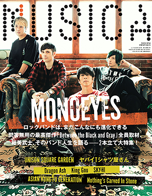 【MUSICA2020年10月号】MONOEYES、UNISON SQUARE GARDEN、ヤバイTシャツ屋さん、Dragon Ash、King Gnu、SKY-HI、ASIAN KUNG-FU GENERATION、Nothing's Carved In Stone、flumpool、フレデリック…etc