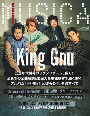 【MUSICA2020年2月号】King Gnu、Survive Said The Prophet、SHISHAMO、クリープハイプ、XIIX、小袋成彬、GEZAN、Jagatara2020…etc.