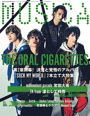 【MUSICA2020年5月号】THE ORAL CIGARETTES、millennium parade 常田大希、TK from 凛として時雨、yonige、変態紳士クラブ、Moment Joon、Gotch…etc.